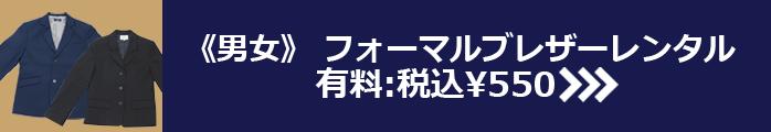 フォーマルブレザーレンタル 有料¥550税込